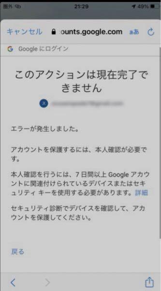 ポケモンGOのGoogleアカウントについて質問です。 仕事の都合上遠く離れた友人にアカウントをログインしてもらいポケモンの巣でポケモンを捕まえてきてもらおうと思い、アカウントを貸したのですが友人がログインを試みた際下のような画像が表示されポケモンGOに入れないとの連絡を頂きました 彼はiPhoneでSafari上ではログインも出来るしセキュリティ診断も問題ないと表示されているとの事ですが此方は何が原因でこのような事になったのでしょうか? 調べても他に事例が見当たらず不安です この後どうしたら直りますか?Googleアカウントのエラー等に詳しい方いましたら教えて下さい