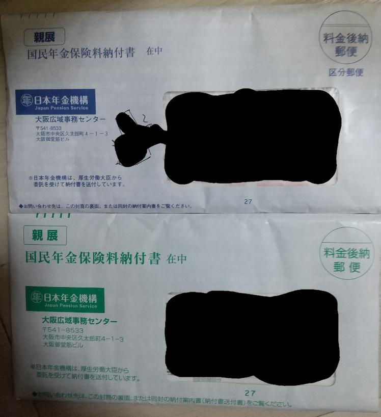 国民年金の納付書が2つあります、どちらも今年分です。 3月下旬に社保加入したのですが4月に辞め、国保にまた入りました。 この社保を挟む形で緑の字の封筒が届きました。どう違うのでしょうか? 私は後から届いた納付書で納付すれば良いのでしょうか? 尚、国保・年金ともに滞納は一度もありません。