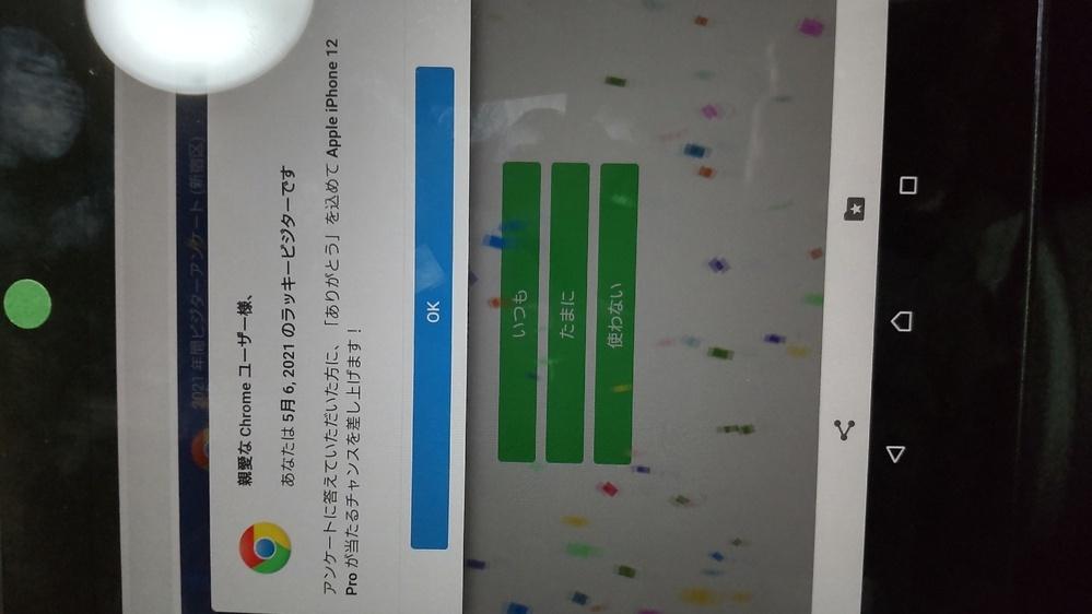 Chromeユーザー様って これって何ですか?