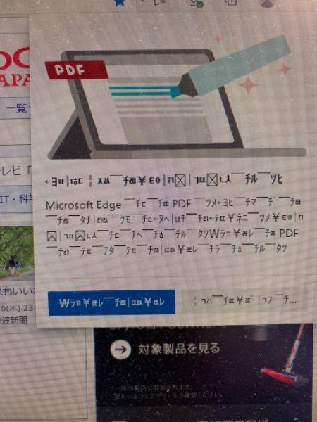 パソコンでPDFを開いていたところ写真のように変な表示が出てきました。どうしたらよろしいでしょうか?