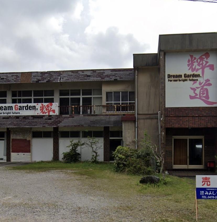 〒299-2216 千葉県南房総市久枝3に内房なぎさライン通り沿にある、輝道 Dream Garden と書いてある建物はもともとは何だったんでしょうか? 今は廃墟?のようになっていて、土地が売地になっていたのですが輝道がなんだったのか調べても出てこず、気になっています。