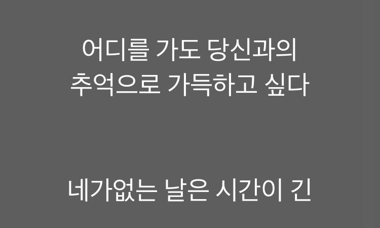 クラスの子のLINEのプロフィールとかを見てたらステータスメッセージに韓国語が書いてありました。 自分では読めないので誰か翻訳して欲しいです...