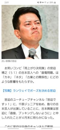 これは、相当吉本興業と宮迫博之さんは、揉めているのですか?特に感じるのは吉本興業がめっちゃ嫌ってるような気がするような 私は、そう感じました