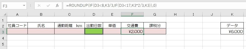 このEXCELで交通費の計算をしています。 月の出勤日数が7日未満で1/3、17日未満で2/3それ以上で満額で1円未満繰り上げという風になっています。 これで普段出勤日数が入力してない時に0円に表示させたいのですがどうしたらいいですか? 現状だと入力しないと7日未満の1/3の金額が表示されています。