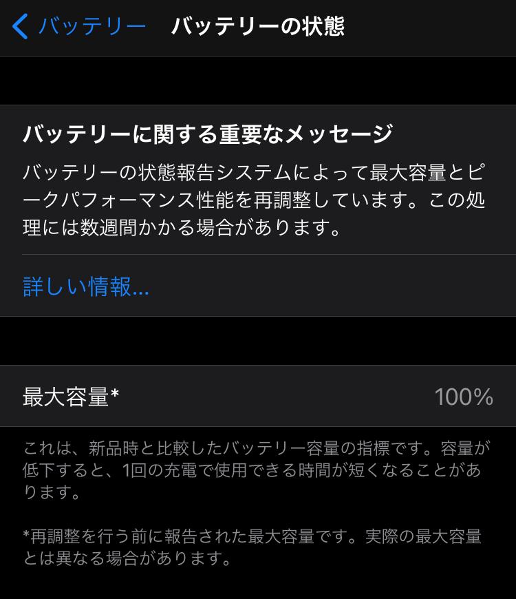 iPhone11のバッテリーバグ修正のios14.5で再調整終わった方居ますか? https://iphone-mania.jp/news-364693/