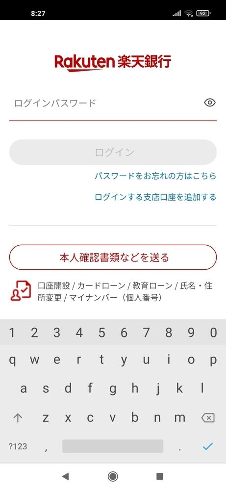 スマハのパスワード入力画面について質問します。 機種変後、パスワードの打ち込み時のみこの画像のようなキーボードになります。 その他検索などの時はテンキーで(あ a 1)など選べて自分的に打ちやすいです。 質問はパスワード打ち込み時もその他検索画面とどうようにテンキーに切り替えられますか? 以前のスマホは全てテンキーでした。 現機種はソフトバンクのレドミ9です よろしくおねがいします。