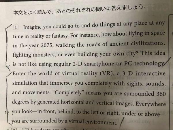 【至急】この英文を訳してください。 (1の5行目まで)