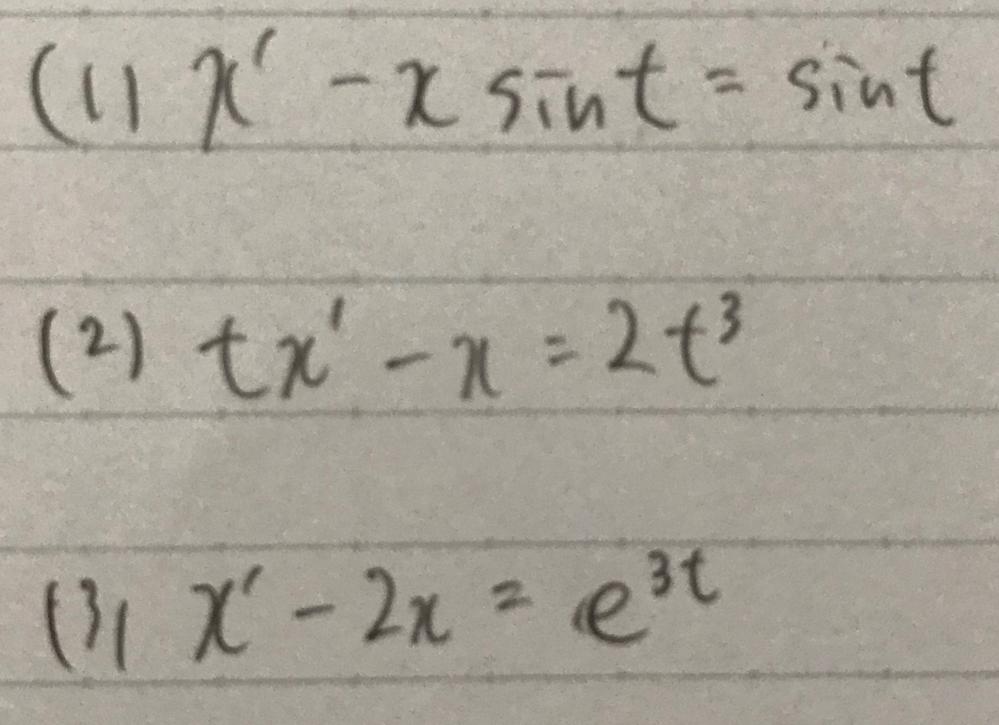 微分方程式について質問です。 画像のような問題がよく分かりません。。。 回答お願いします。