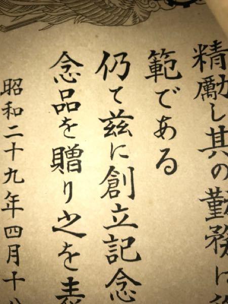 この漢字は何と読みますか?