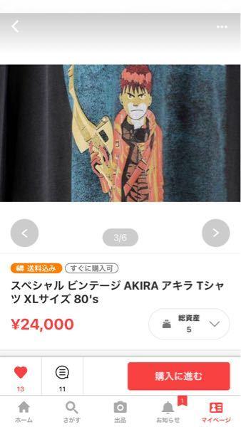こちらのAKIRATシャツは本物ですか?
