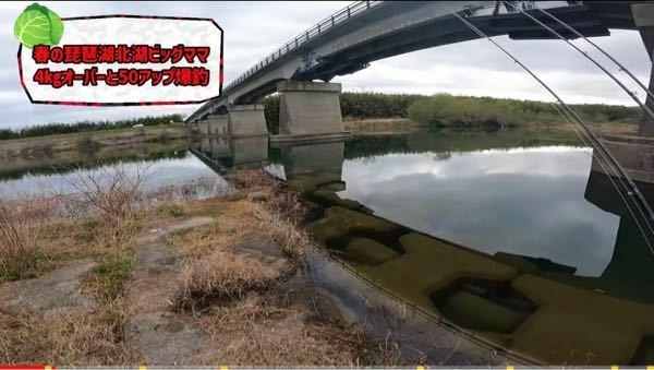 琵琶湖北湖でのバス釣りについて 写真の橋は琵琶湖北湖にある橋のようですが、詳しい場所がわかりません。詳細な場所を教えていただきたいです。よろしくお願いいたします。
