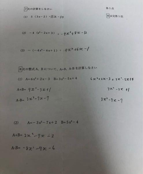 中学生の問題です。 間違っている箇所がありましたら、 答えと解説をお願いします。
