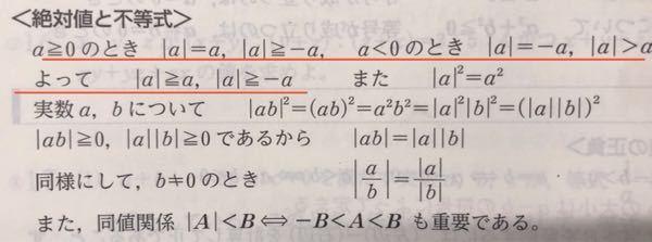 数学Ⅱの絶対値の性質について質問です。 lal>=aとlal>=-aの性質が下線のように説明されているのですが、よく意味がわかりません。 どなたか解説していただけないでしょうか。