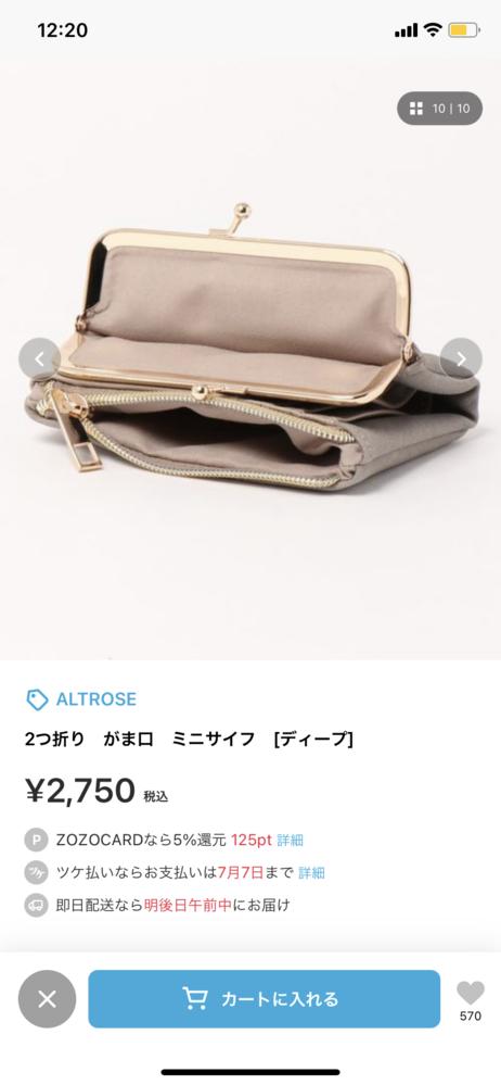 このようにがま口、2つ折り、出来れば反対側にチャック付きのお財布を探しています ただ、そろそろブランド物のお財布を使いたいと考えています 似ているデザインをご存知の方教えて頂きたいです