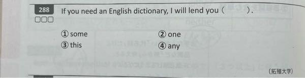 この問題はan English dictionaryという不特定冠詞anが使われているので代名詞は不特定で可算のoneなのでしょうか?