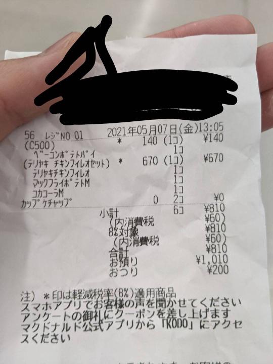 マックでこの内容だとバリューランチ価格でてりやきチキンフィレオセットが550円になると思ったんですが、なぜ670円なのでしょうか?ケチャップ頼んだせいですか?