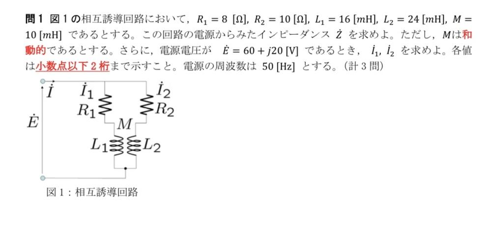 回路の問題について教えて欲しいです インピーダンスZと電流I1,I2の求め方を教えてください。 よろしくお願いします。