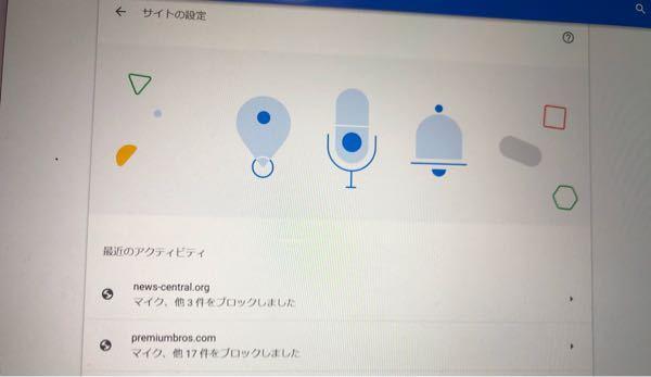 至急です!!パソコンが通知のうるさいウイルスにかかってしまったのですが、サイトの設定からこのウイルス通知の2つを消したいです。どうすればいいですか?