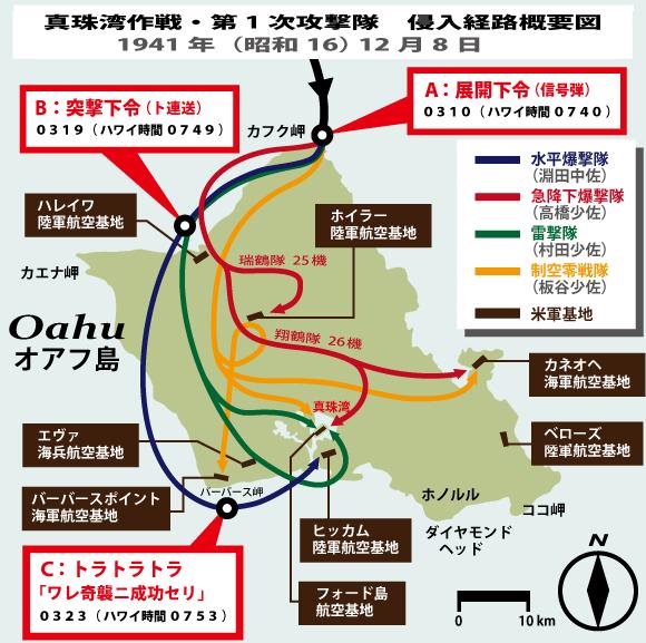 日本海軍は真珠湾を調査するためのスパイに、吉川猛夫をハワイの領事館員として送り込んだ。 吉川は日系人を利用して真珠湾のアメリカ軍艦艇の動向を日々調査し、真珠湾のアメリカ軍兵力の詳報を作り上げた。オアフ島は差ほど大きな島では無いのに、「ハレイワ航空基地」の情報だけ抜け落ちてしまった。https://ja.wikipedia.org/wiki/%E7%9C%9F%E7%8F%A0%E6%B9%B...