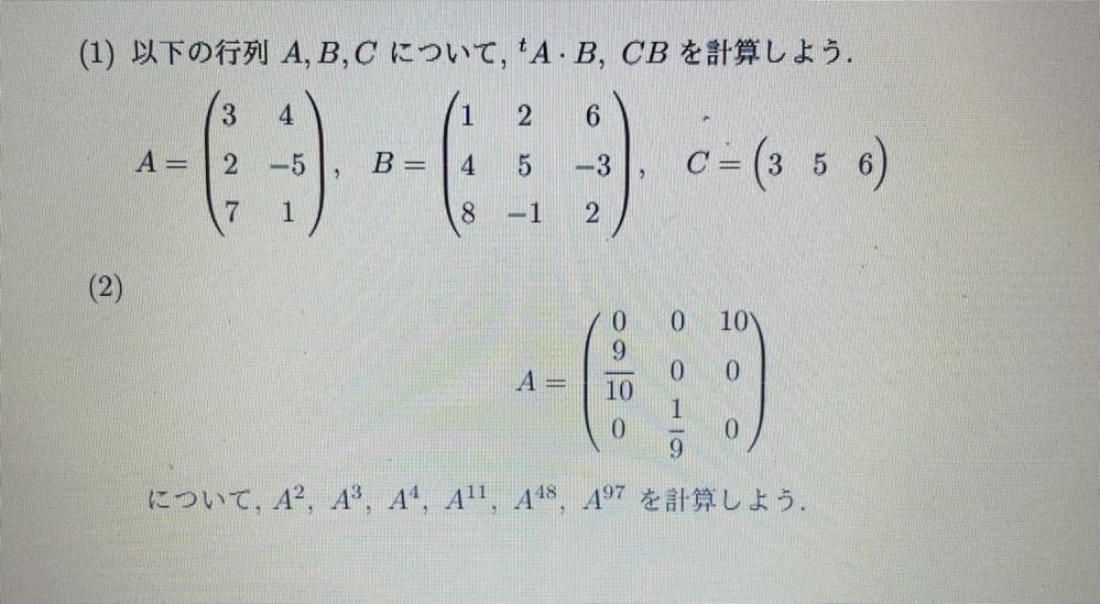 線形代数です。この1〜2の解説お願いします。