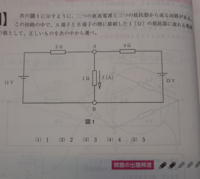 電験三種 理論 教えてください この問題ですがテブナンの定理で解けますか?  正解は I=5Aなのですが…  テブナンの定理を使ったらAB間の解放電圧2/3V 合成抵抗3/7Ω でI=2/7A となってしまいました。  電源が反対向きに13Vと11Vですので打ち消しあって2V と考えました。 抵抗は2+4=6Ωなので電流は1/3A。 すると解放電圧は2/3V  これだと違うのですか?どこでお...