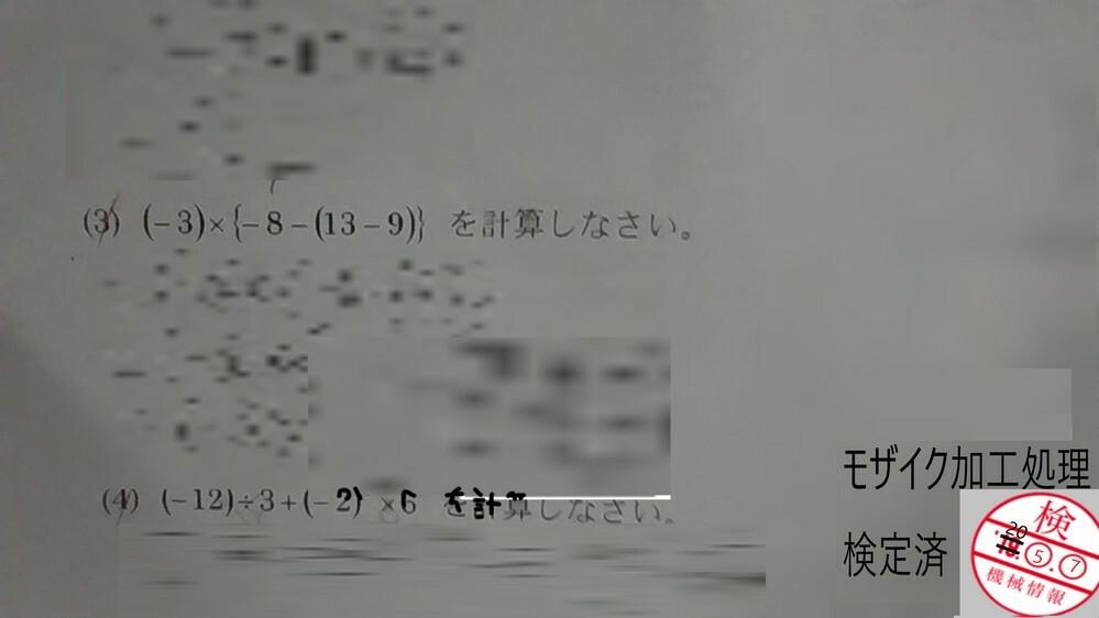 数学の問題です。 間違っているところを教えて下さい。 (3) =(-3)×{-8ー(4)} =(-3)×{-8+(4)} =(-3)×(+4) =-12 (4) =(-12)÷3+(-2)×(-2)×6 =-4+24 =28