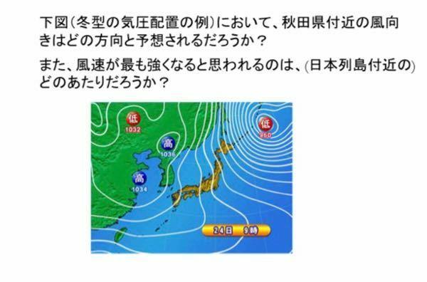 風向きや風速について、下の写真の問題の解答お願いします!