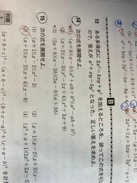 14番(1,2)15番(3)を紙に書いて教えてください。