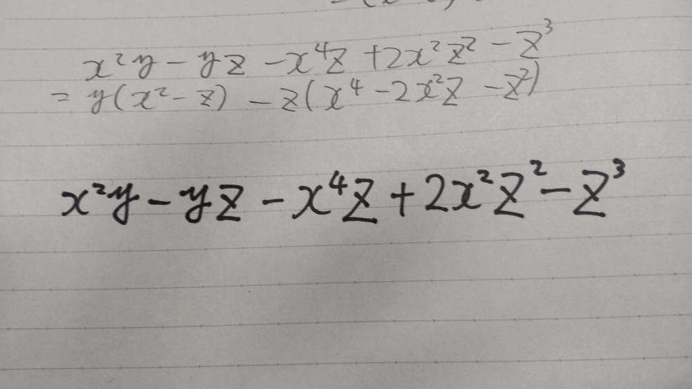 高校数学の因数分解です だれかこれの解き方を教えて下さい