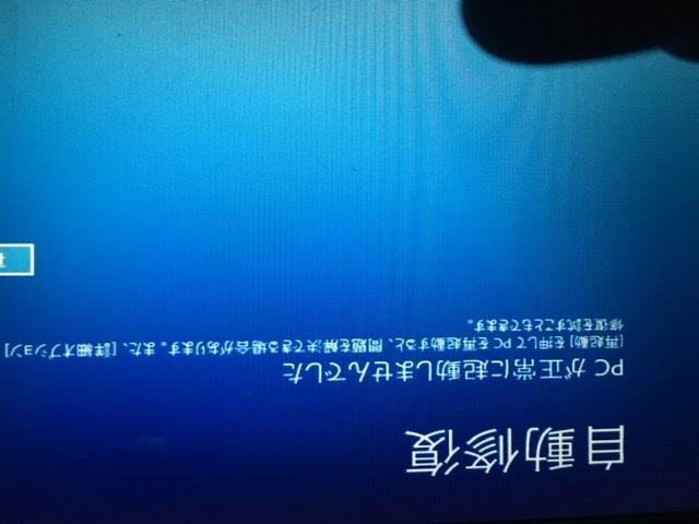 パソコンがブルースクリーンのまま起動しません。 初期化をしても設定オプションを色々いじってみてもパソコンがデスクトップ画面までいけません。 停止コードは0xc000021aです。