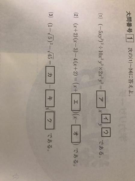 こちらの数学の問題の答え教えてください