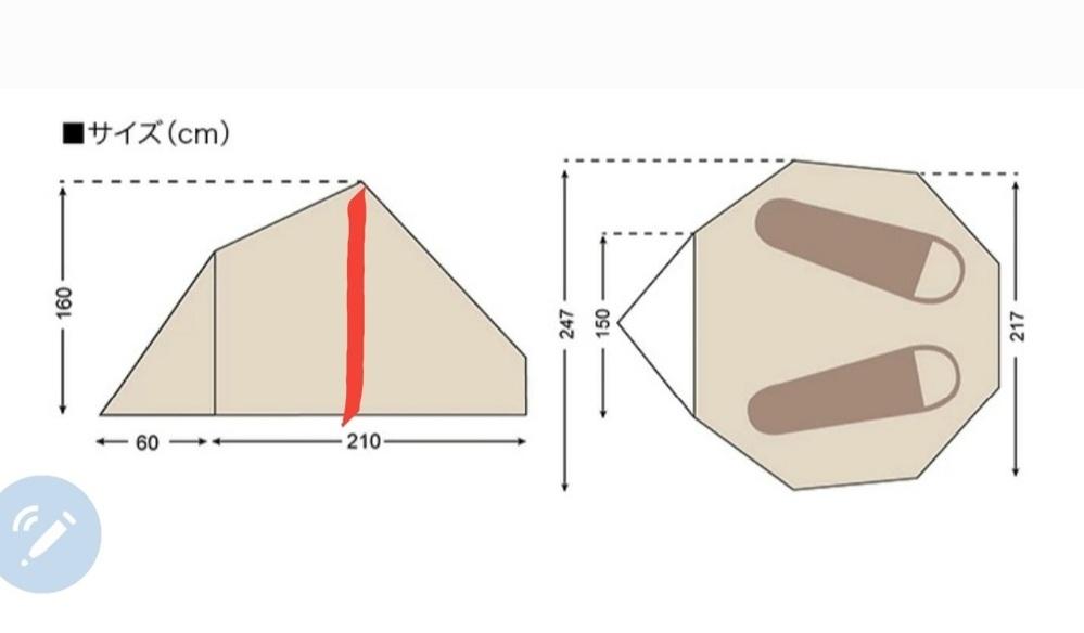 画像の寸法のテントの二股化を考えてています。 左図が真横から、右図が上から見た図面となります。 テントの中央でワンポールで設営するテントを同じく中央に2本のポールを使い二股化するために左図の赤線の斜辺の長さを知りたいです。 宜しくお願い致しますm(_ _)m