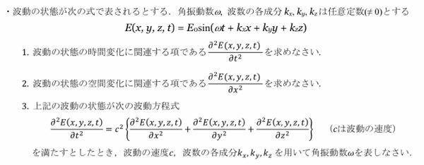 波動方程式について 問題の1~3の解き方がわからず、ひとまずいろいろと調べてみましたがいまいち分かりませんでした。 解き方がわかる方、もしくはこのサイト見れば理解できるよというのがあれば教えていただけると有難いです。よろしくお願いします。