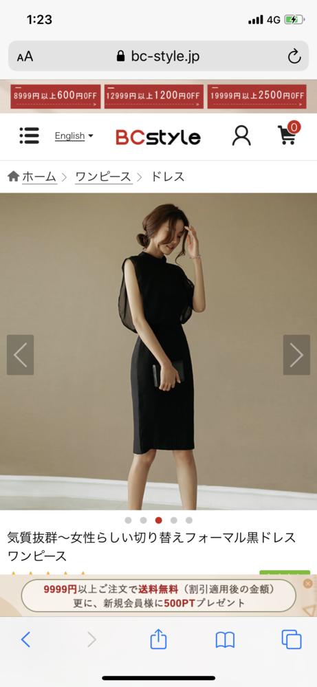 義兄の結婚式にドレスを着ます。 このドレスはアリでしょうか? 義母も黒留袖ではなくドレス着用の為 親族の式に合うドレスを探しています。