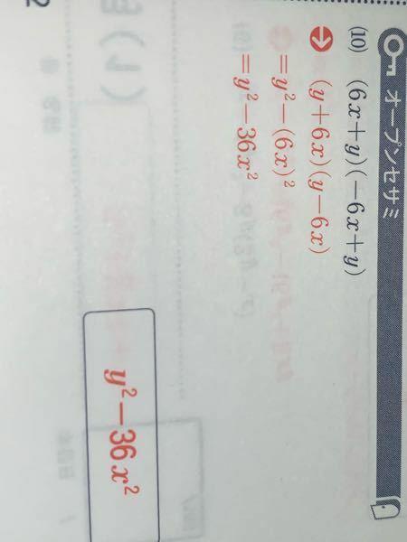 至急お願いします。 中3の数学、展開についてです ここで 6xとyを入れ替える意味はなんですか。 僕は36xの二乗 -yの二乗 と書いていました これではダメなのですか。