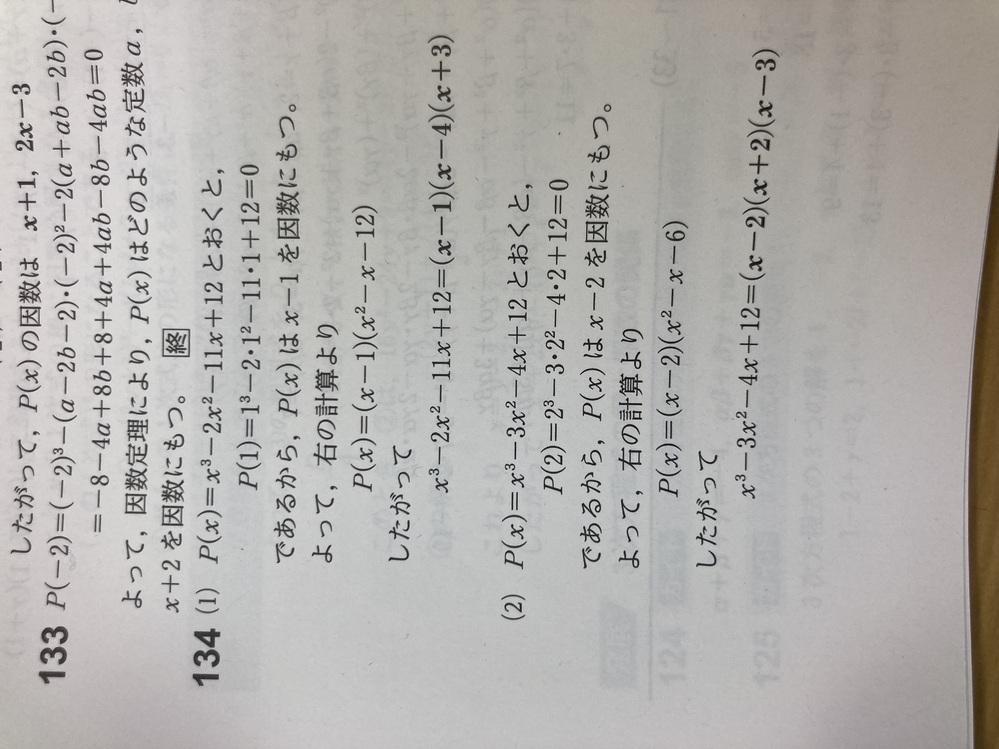 高二数II高次方程式因数定理についてです。 (1)について なんでP(x)=x3乗−2x2乗−11x +12とおくと P(1)になることがわかるんですか? (2)についても同じ質問でp(2)ということが わかるんですか?