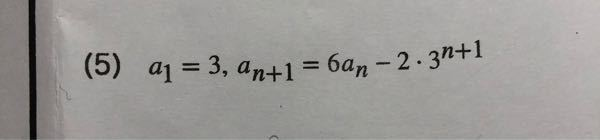 数Bの数列漸化式の問題です。下記の写真の問題を教えてください。