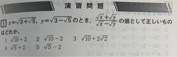 数1です。解答教えてください、お願いいたします(途中の計算式でわからなくなりました…)。二重根号を最初に取って数式に代入しようと思いましたが、計算の手間がかかってしまうので、良い解法を教えてください。