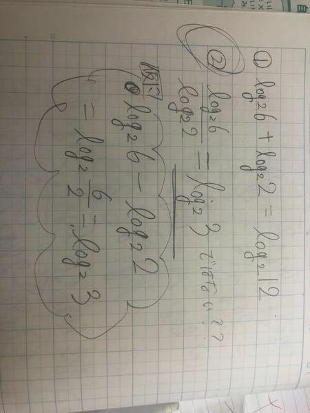 数学に詳しい方おねがいします!logについてです。めっちゃ基本的なことなのですが、2番は答えはどうなりますか?もしくは、変化できないですか?結構悩んだ結果、1番下の仮にの部分のようにはできないってことです か?