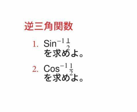 大学数学、逆三角関数についてです。 sin^(-1)1/2 と cos^(-1)1/2 途中計算も含めて教えてください!