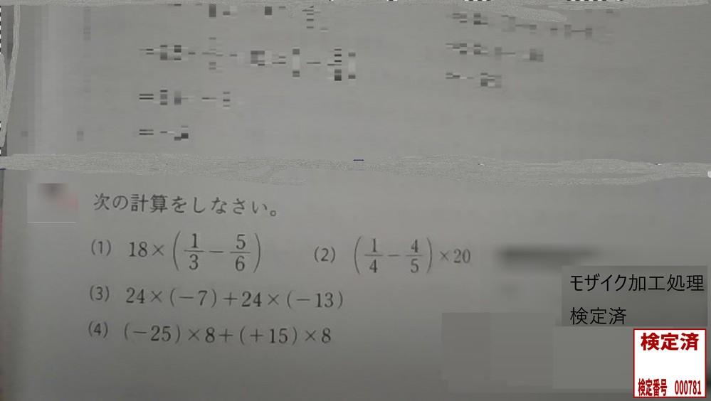 数学の問題です。 答えを教えて下さい。