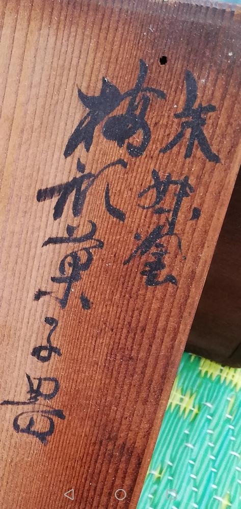 昔の漢字 何と書いてありますか?