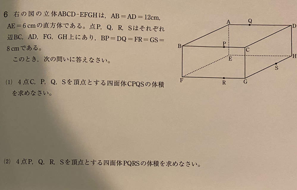 切り取った図形の体積を求める問題です。分からないので分かる方解説お願います。
