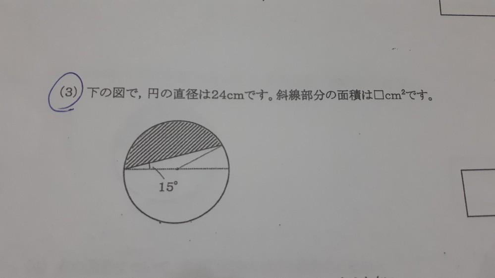 こちらの問題の解き方を、小学生向けの解説付きでお願いします。 中学受験用の問題です。