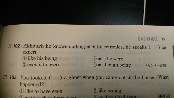 英文法における仮定法の問題です。 102の問題で正解は②なのですが ④が間違いなのは何故でしょうか? 解説よろしくお願いいたします。