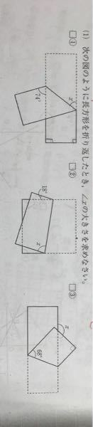 長方形の折り返しの角度です。 どうやって求めたらいいですか?