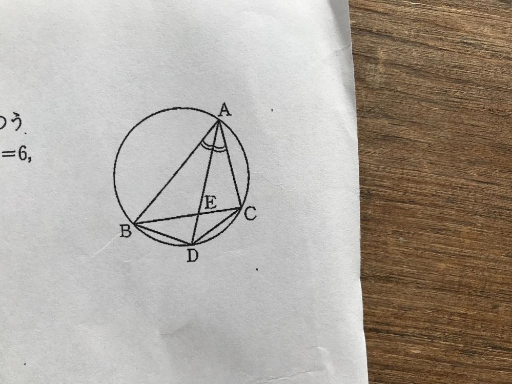 (画像参照) (1) 線分 AEの長さと線分ADの長さの積の値を求めよ。 (2) 線分AEの長さを求めよ。 AB=6、BC=5、CA=4とする 解き方、考え方のヒントを教えて欲しいです。 (先程も回答いただいた問題の続きです。前の問題がわかれば続きは自分でいけるかと思っていたのですが…わかりませんでした。)