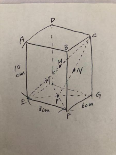 中学数学の質問をさせてください。 (問) AE = 10cm EF = 8cm FG = 6cm の直方体ABCD-EFGGがある。 EGとFHの交点をPとし、CE,CPの中点をそれぞれM,Mとする。このとき三角錐BENMの体積を求めよ。