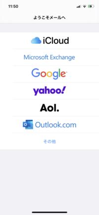 iphone12のメール設定を教えてください。 最近iphone7からiphone12に機種変更したのですが、メールが設定できておらずこのような画面が出てきました。 iCloudを使用したいのですが、メールとパスワードを打つと「すでに使用されています」と出てきて登録できませんでした。