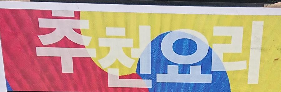 これは何と読みますか? 意味も教えて下さい。 韓国語 ハングル